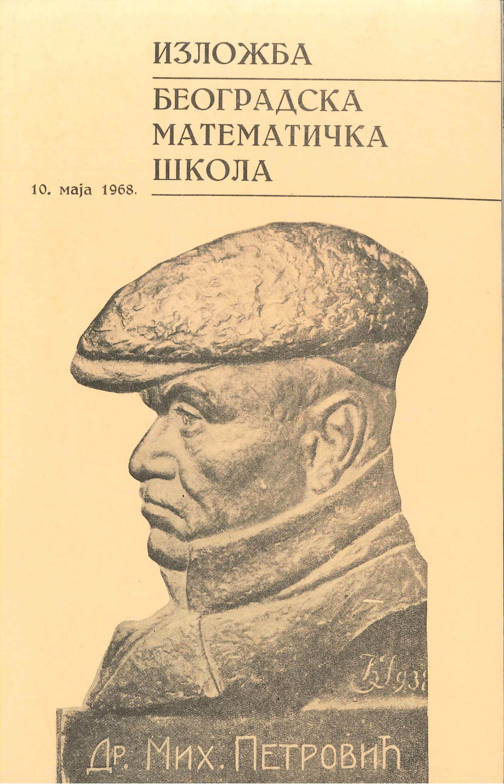 The cover page of the catalog for the exhibition organized in the Archive of Serbia, in 1968.