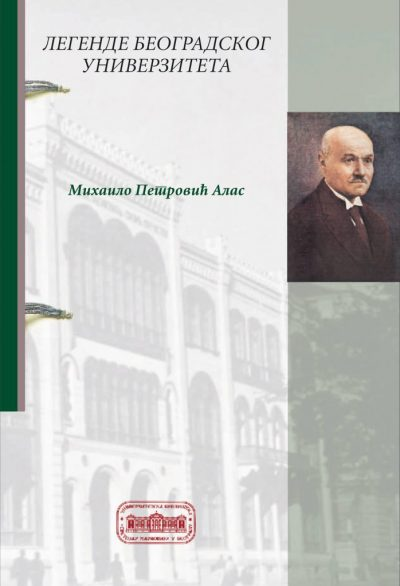 "The cover page of the catalog for the exhibition organized in the University Library ""Svetozar Marković,"" in 2003."
