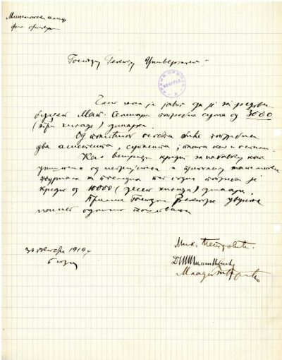 The petition written by Mihailo Petrović and Milutin Milanković on behalf of the Mathematics Seminar of the Faculty of Philosophy, to the Provost of the Belgrade University, on December 3, 1919 (Archive of Serbia, Faculty of Philosophy, G-208, III, 1919)