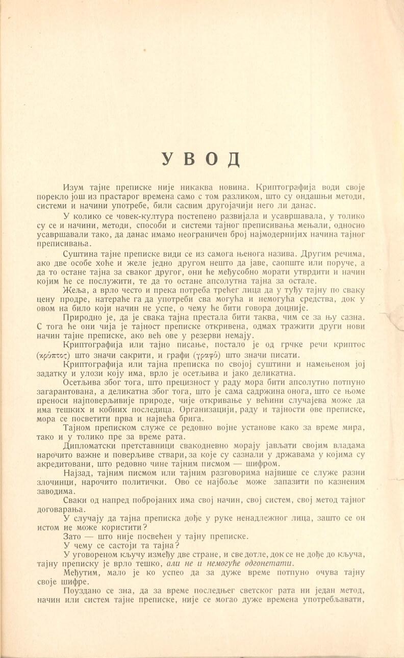 Слика 1. Објашњења криптографије и шифровања у документу Генералштаба из тридесетих година прошлог века.
