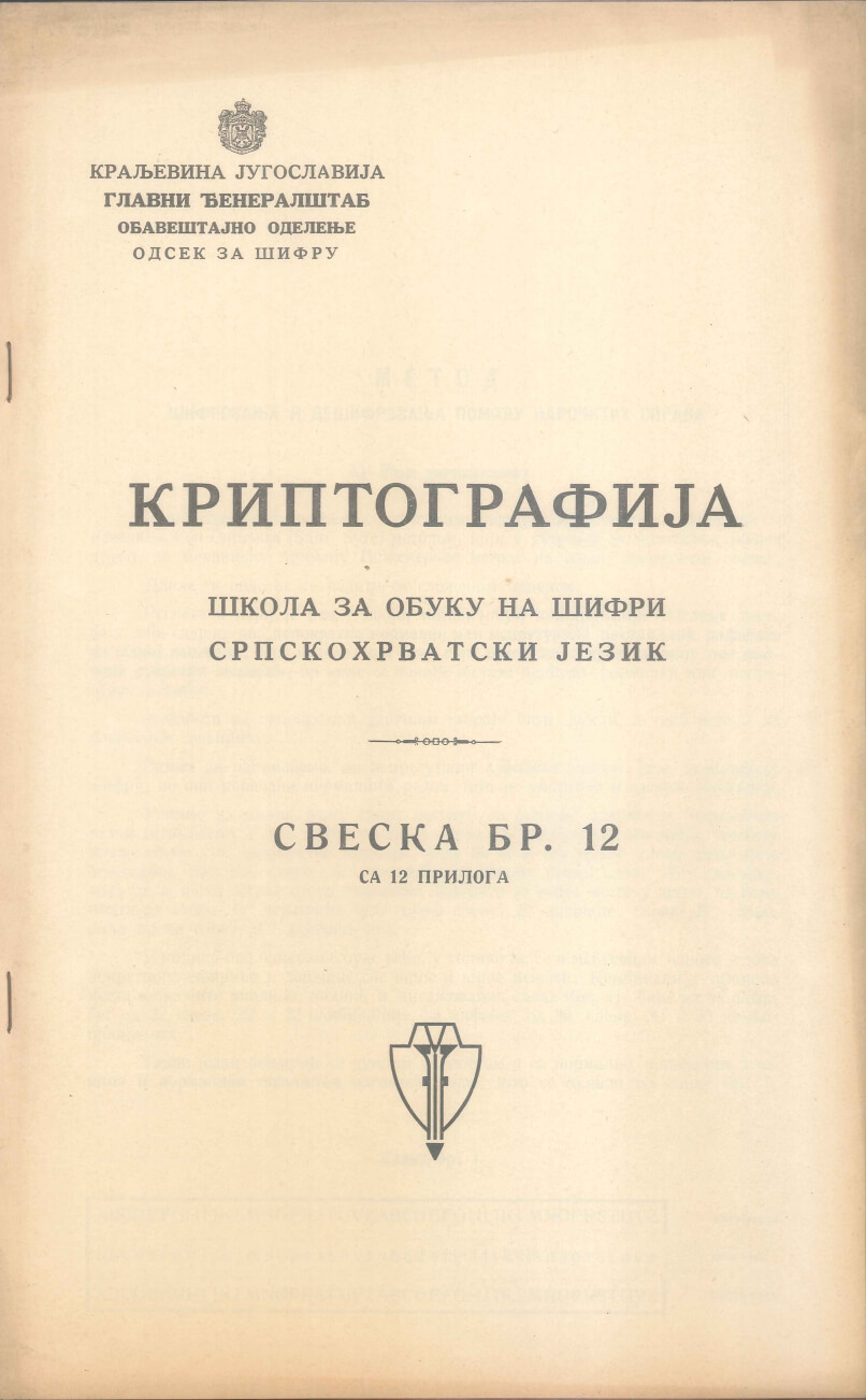 Криптографија