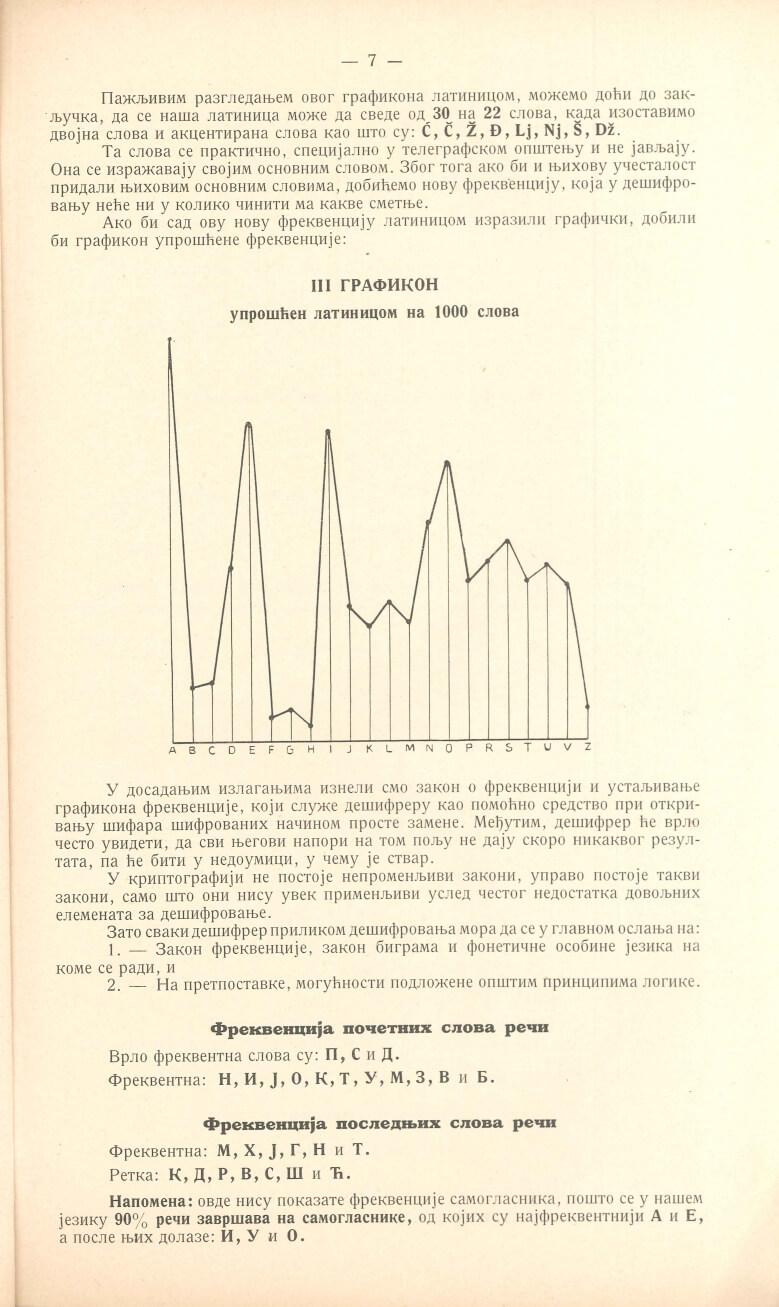 Слика 3. Извод из Свеске 1 који илуструје знање о могућности разбијања шифре замене на основу технике фреквентирања симбола шифрата.