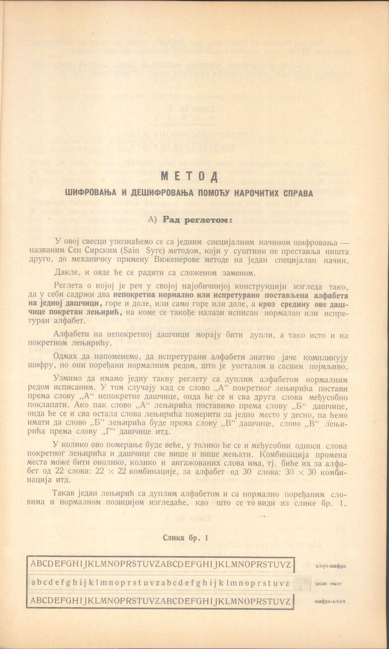 Слика 4. Извод из Свеске 12 који илуструје да су за шифровање коришћене и одређене справе.