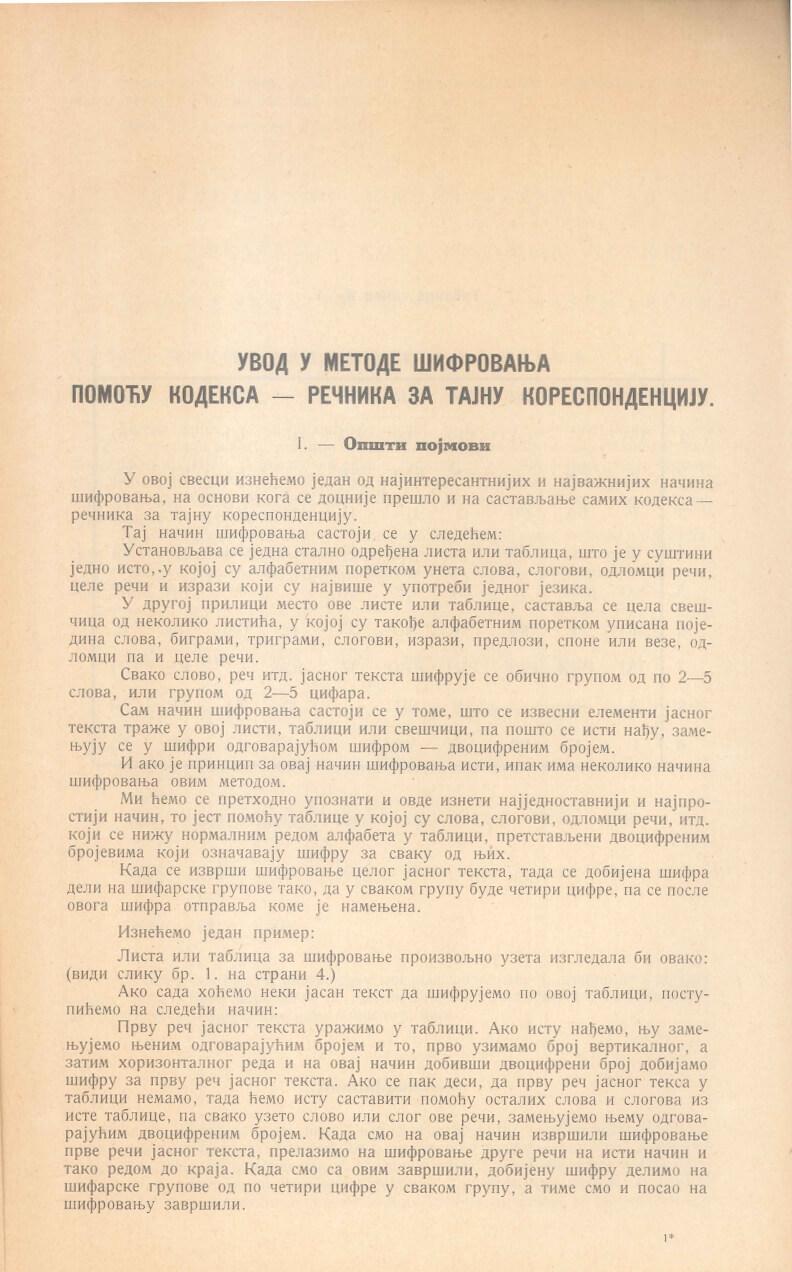 Слика 5. Илустрација технике шифровања из доба М. Петровића која се у унапређеном облику користила у Југославији и једно време после Другог светског рата.