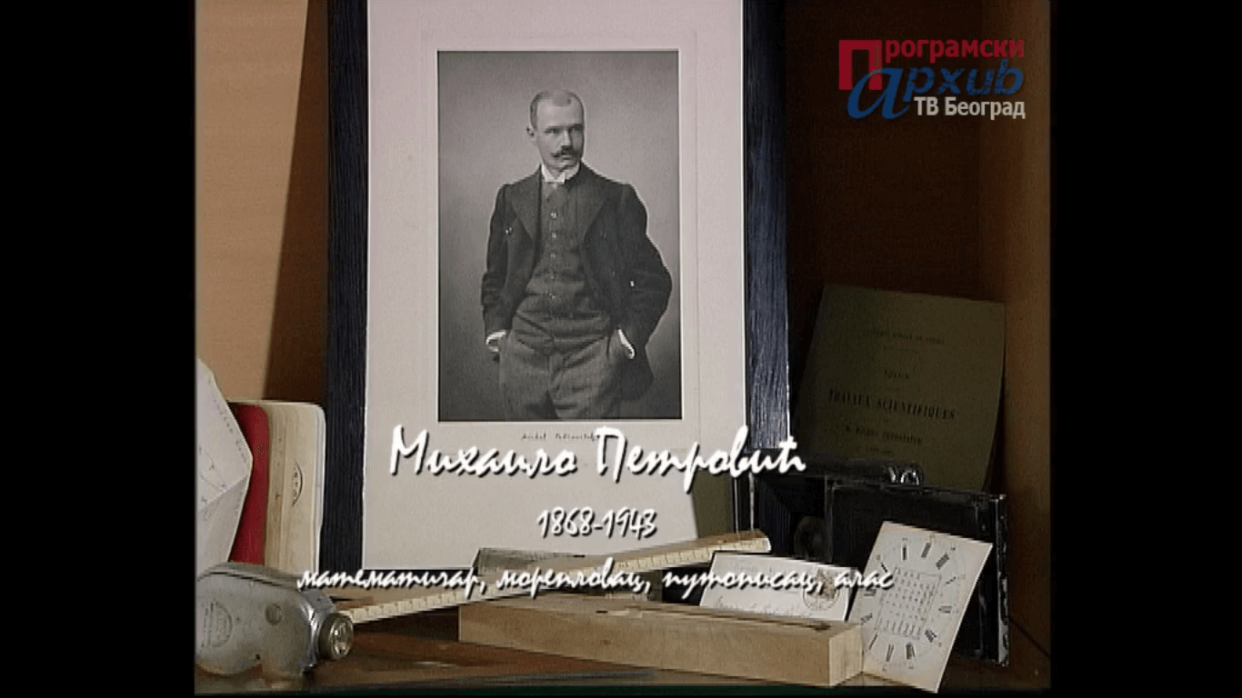 A shot from cultural-educational programming History of Science – TV Lexicon, RDU – RTS, 2010. Episode: History of Science: Mihailo Petrović Alas (Source: Programming Archive of Television Belgrade)