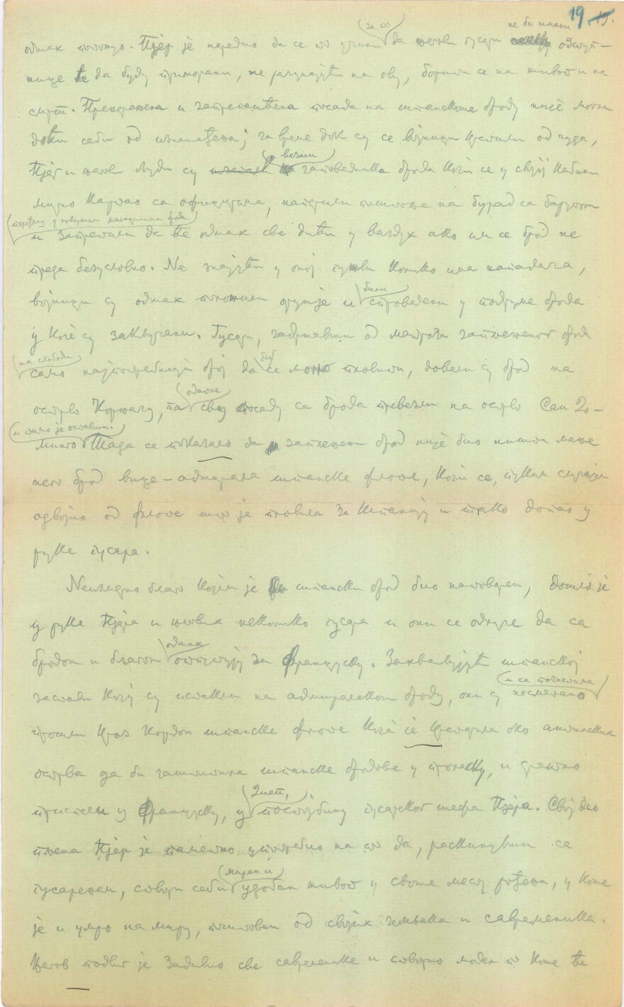 Manuscript of Mihail Petrović, in his own handwriting, of the book In the Empire of Pirates (Adligat Society)